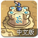 皇家守卫军前线中文版