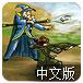 皇家护城队中文版