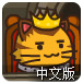 小貓突擊隊4中文版