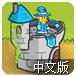 风暴城堡大战中文版